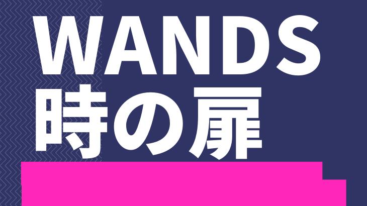 wands-album-tokinotobira
