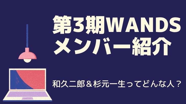 wands-third-member
